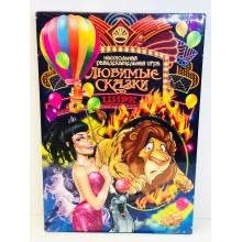 Игра настольная - Любимые сказки Цирк