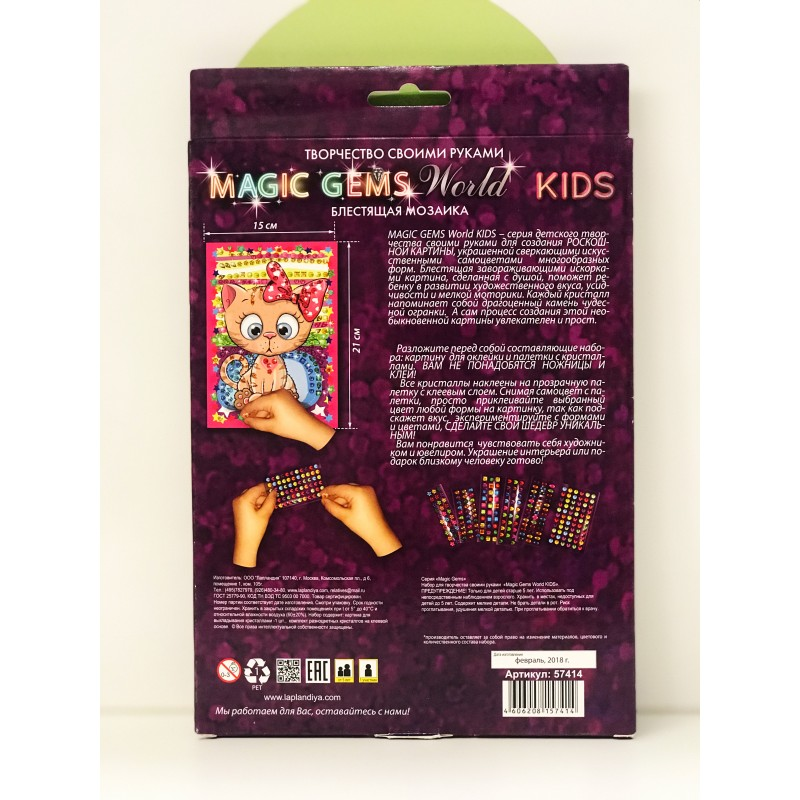 Мозаика - Magic Gems Kids Котик