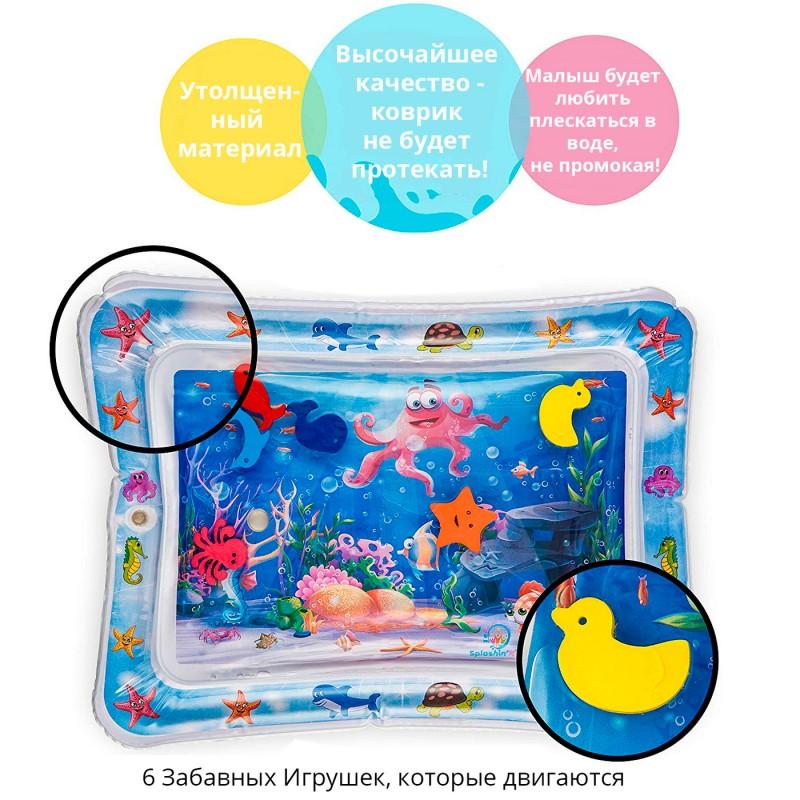 Развивающий водный детский коврик в ассортименте