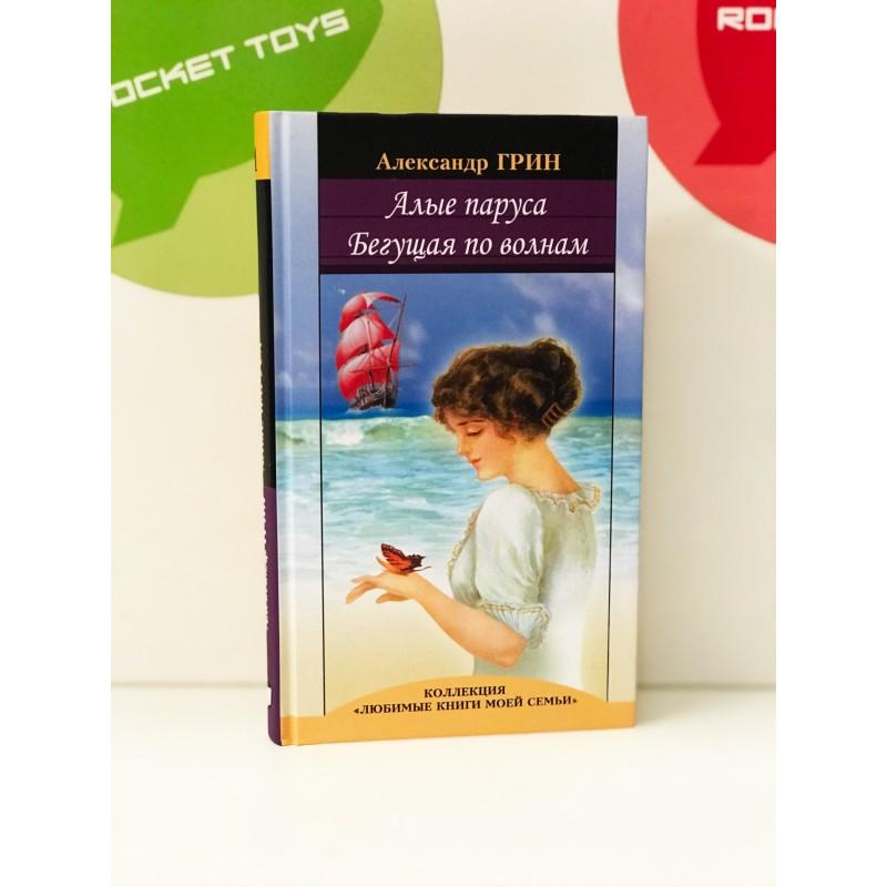 Книга - Алые Паруса/Бегущая по волнам А. Грин