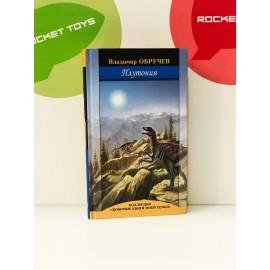 Книга - Плутония В. Обручев