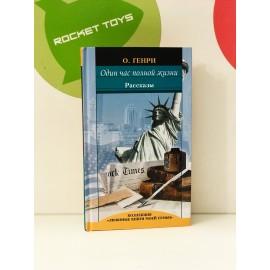 Книга - Один час полной жизни/Рассказы О. Генри