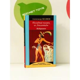 Книга - Последний человек из Атлантиды/Избранное А. Беляев