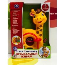 Игрушка - музыкальный Жираф