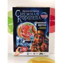 Снежная королева - Неоновая фреска Тролль