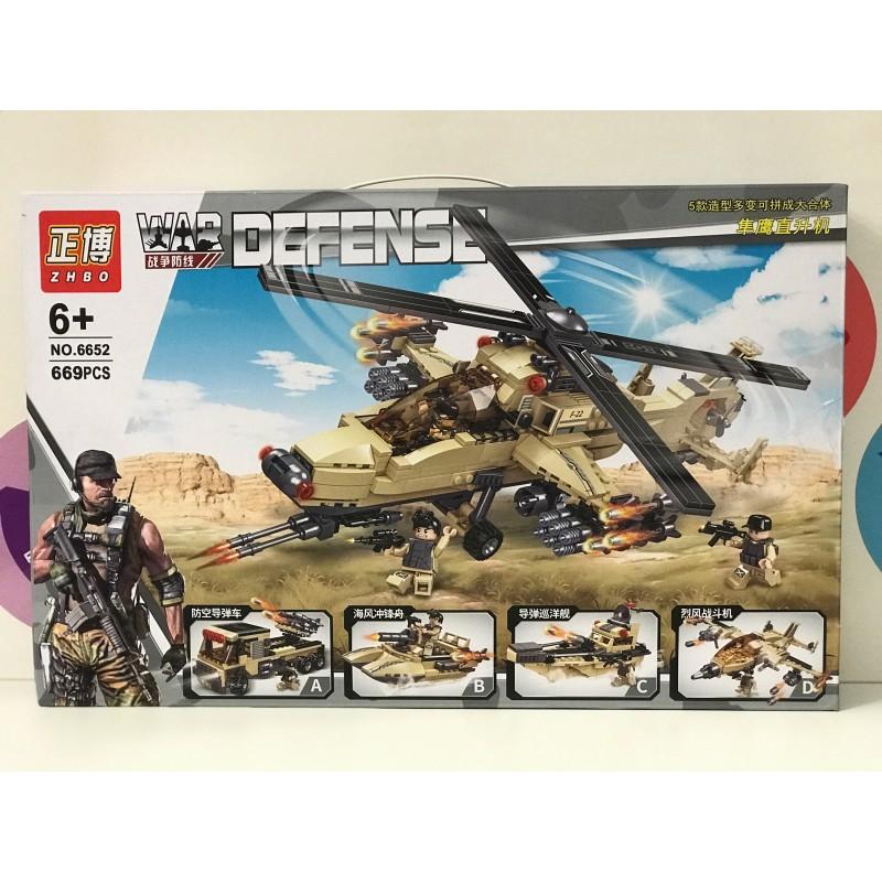 Конструктор - Defense 669 дет. 6652