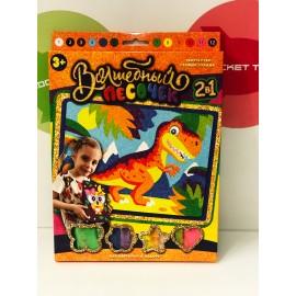 Набор для творчества - Волшебный песочек Динозавр 2 в 1