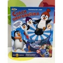 Игра настольная - Спаси Пингвиненка B907077-R