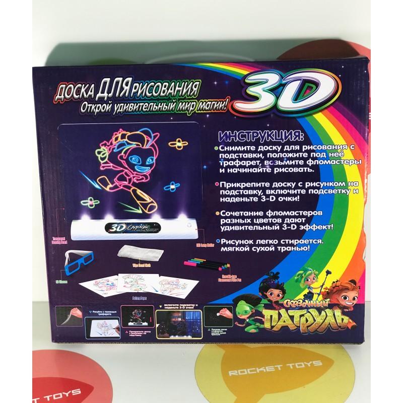 Набор для рисования 3D - Сказочный патруль