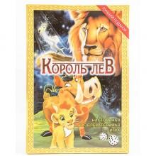 Игра настольная - Король Лев 99254